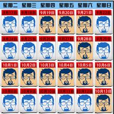 节操新闻第44期:官员骂百姓不要脸?